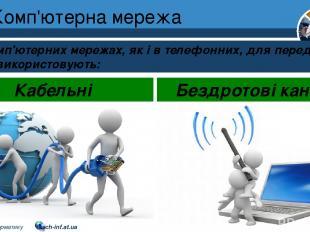 Комп'ютерна мережа Розділ 1 § 7 У комп'ютерних мережах, як і в телефонних, для п