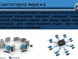 Комп'ютерна мережа Розділ 1 § 7 При об'єднанні комп'ютерів у мережі всі об'єкти