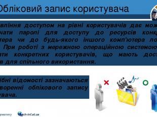 Обліковий запис користувача Розділ 1 § 7 Управління доступом на рівні користувач