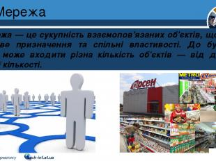 Мережа Розділ 1 § 7 Мережа — це сукупність взаємопов'язаних об'єктів, що мають о