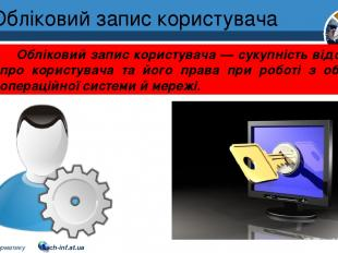 Обліковий запис користувача Розділ 1 § 7 Обліковий запис користувача — сукупніст