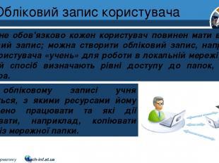 Обліковий запис користувача Розділ 1 § 7 Але не обов'язково кожен користувач пов