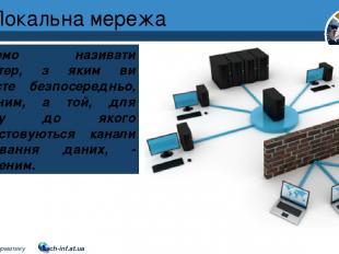 Локальна мережа Розділ 1 § 7 Будемо називати комп'ютер, з яким ви працюєте безпо