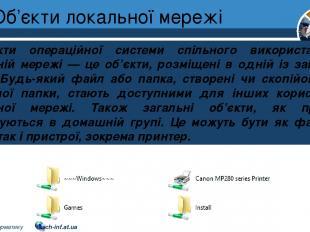 Об'єкти локальної мережі Розділ 1 § 7 Об'єкти операційної системи спільного вико