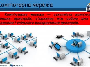 Комп'ютерна мережа Розділ 1 § 7 Комп'ютерна мережа — сукупність комп'ютерів та і