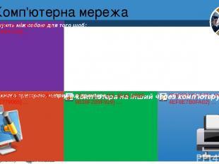 Комп'ютерна мережа Розділ 1 § 7 5 © Вивчаємо інформатику teach-inf.at.ua