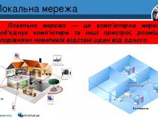 Локальна мережа Розділ 1 § 7 Локальна мережа — це комп'ютерна мережа, що об'єдну