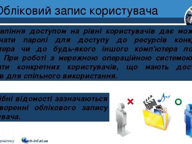 Обліковий запис користувача Розділ 1 § 7 Управління доступом на рівні користувачів дає можливість призначати паролі для доступу до ресурсів конкретного комп'ютера чи до будь-якого іншого комп'ютера локальної мережі. При роботі з мережною операційною…