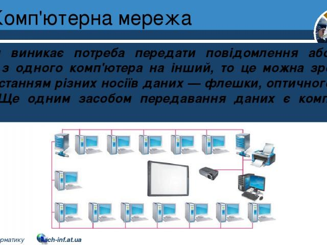 Комп'ютерна мережа Розділ 1 § 7 Коли виникає потреба передати повідомлення або деякі файли з одного комп'ютера на інший, то це можна зробити з використанням різних носіїв даних — флешки, оптичного диска тощо. Ще одним засобом передавання даних є ком…