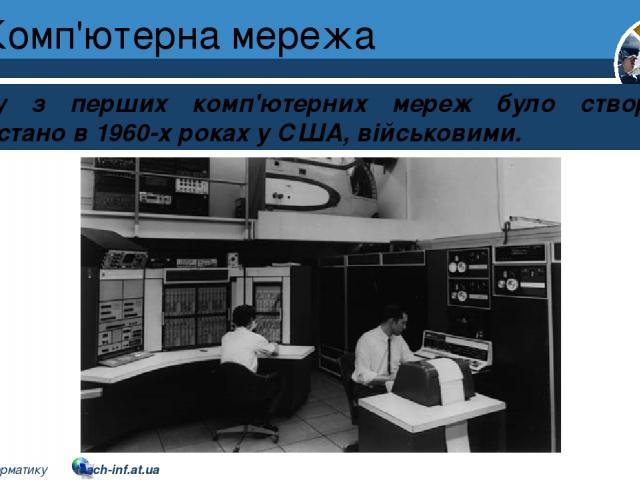 Комп'ютерна мережа Розділ 1 § 7 Одну з перших комп'ютерних мереж було створено й використано в 1960-х роках у США, військовими. 5 © Вивчаємо інформатику teach-inf.at.ua