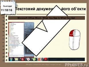 Сьогодні http://vsimppt.com.ua/ http://vsimppt.com.ua/ Текстовий документ та йог