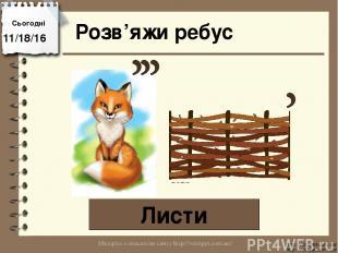 Розв'яжи ребус Листи Сьогодні http://vsimppt.com.ua/ http://vsimppt.com.ua/