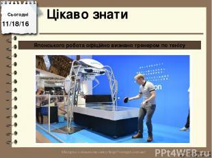 Цікаво знати Сьогодні http://vsimppt.com.ua/ http://vsimppt.com.ua/ Японського р