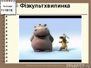 Фізкультхвилинка Сьогодні http://vsimppt.com.ua/ http://vsimppt.com.ua/