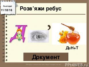 Розв'яжи ребус Документ Сьогодні http://vsimppt.com.ua/ http://vsimppt.com.ua/ Д