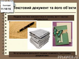 Сьогодні http://vsimppt.com.ua/ http://vsimppt.com.ua/ Людина постійно використо