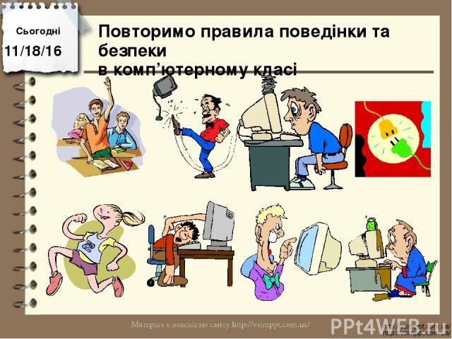 Повторимо правила поведінки та безпеки в комп'ютерному класі Сьогодні http://vsimppt.com.ua/ http://vsimppt.com.ua/