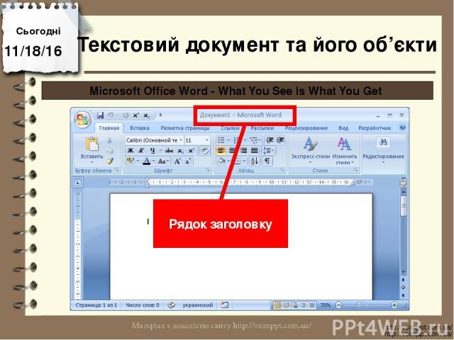 Сьогодні http://vsimppt.com.ua/ http://vsimppt.com.ua/ Microsoft Office Word - What You See Is What You Get Рядок заголовку Текстовий документ та його об'єкти