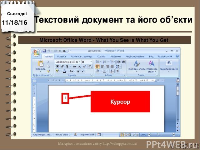 Сьогодні http://vsimppt.com.ua/ http://vsimppt.com.ua/ Microsoft Office Word - What You See Is What You Get Курсор Текстовий документ та його об'єкти