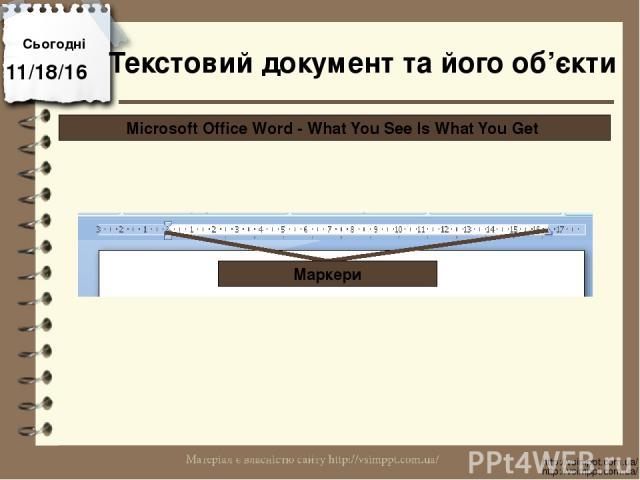Сьогодні http://vsimppt.com.ua/ http://vsimppt.com.ua/ Microsoft Office Word - What You See Is What You Get Маркери Текстовий документ та його об'єкти