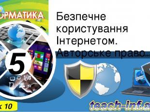 Безпечне користування Інтернетом. Авторське право За новою програмою Урок 10 5 З