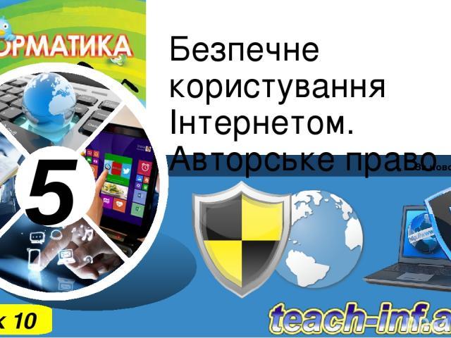 Безпечне користування Інтернетом. Авторське право За новою програмою Урок 10 5 Зразок підзаголовка