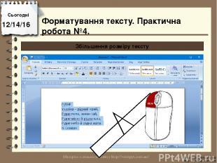 Сьогодні http://vsimppt.com.ua/ http://vsimppt.com.ua/ Збільшення розміру тексту