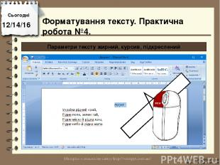 Сьогодні http://vsimppt.com.ua/ http://vsimppt.com.ua/ Параметри тексту жирний,