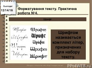 Сьогодні http://vsimppt.com.ua/ http://vsimppt.com.ua/ Шрифт Шрифтом називається