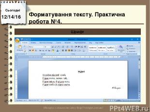 Сьогодні http://vsimppt.com.ua/ http://vsimppt.com.ua/ Шрифт Форматування тексту