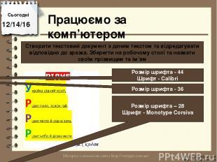 Працюємо за комп'ютером Сьогодні http://vsimppt.com.ua/ http://vsimppt.com.ua/ С
