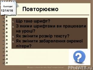 Повторюємо Сьогодні http://vsimppt.com.ua/ http://vsimppt.com.ua/ Що таке шрифт?