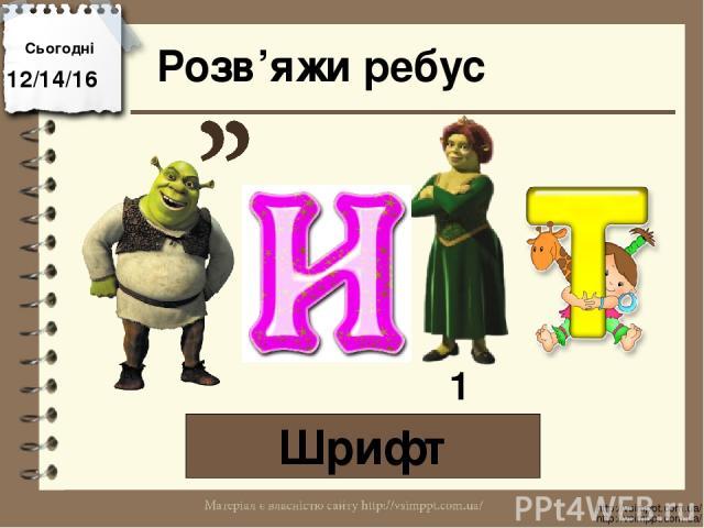Розв'яжи ребус Шрифт Сьогодні http://vsimppt.com.ua/ http://vsimppt.com.ua/ 1