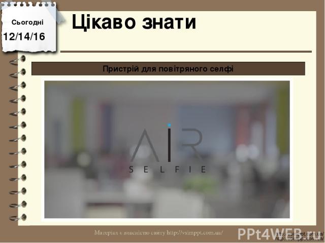Цікаво знати Сьогодні http://vsimppt.com.ua/ http://vsimppt.com.ua/ Пристрій для повітряного селфі