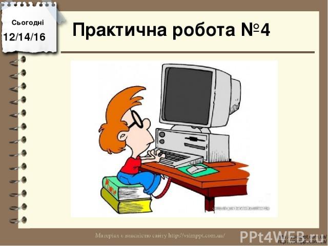 Практична робота №4 Сьогодні http://vsimppt.com.ua/ http://vsimppt.com.ua/