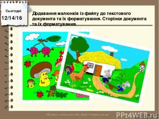 Сьогодні http://vsimppt.com.ua/ http://vsimppt.com.ua/ Додавання малюнків із фай