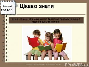 Цікаво знати Сьогодні http://vsimppt.com.ua/ http://vsimppt.com.ua/ Вчені: «Книг