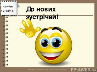 До нових зустрічей! Сьогодні http://vsimppt.com.ua/ http://vsimppt.com.ua/