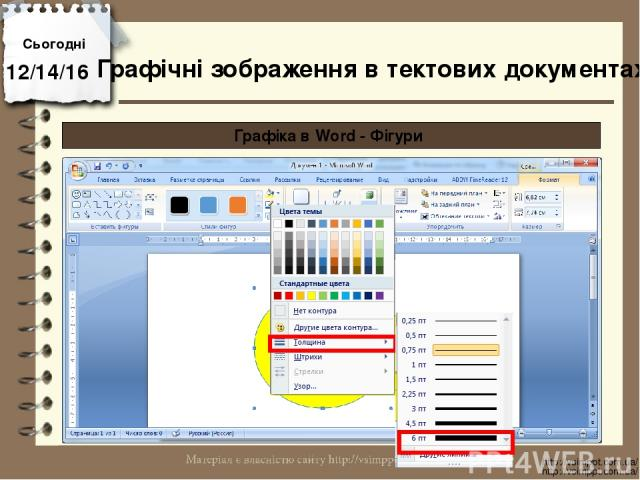 Сьогодні http://vsimppt.com.ua/ http://vsimppt.com.ua/ Графіка в Word - Фігури Графічні зображення в тектових документах