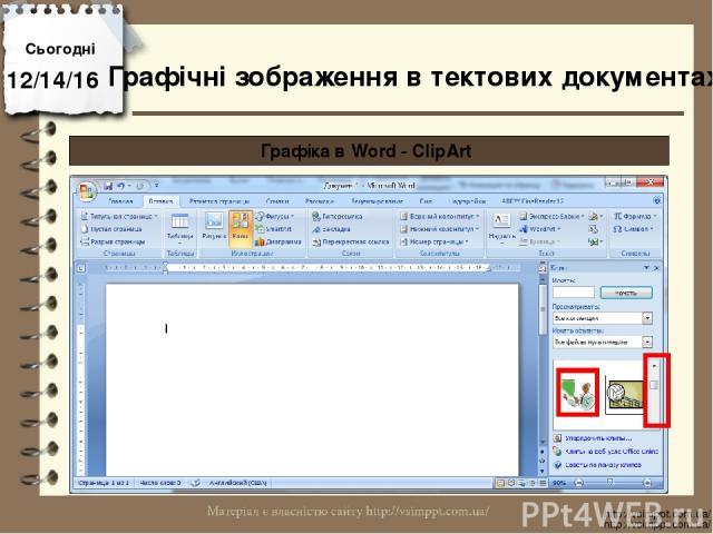 Сьогодні http://vsimppt.com.ua/ http://vsimppt.com.ua/ Графічні зображення в тектових документах Графіка в Word - ClipArt