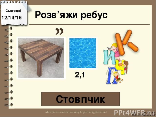 Розв'яжи ребус Стовпчик Сьогодні http://vsimppt.com.ua/ http://vsimppt.com.ua/ 2,1