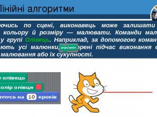 Лінійні алгоритми Розділ 4 § 20 Рухаючись по сцені, виконавець може залишати «сл