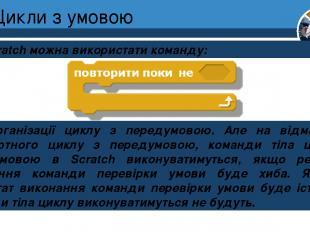 Цикли з умовою У Scratch можна використати команду: Розділ 4 § 25 для організаці