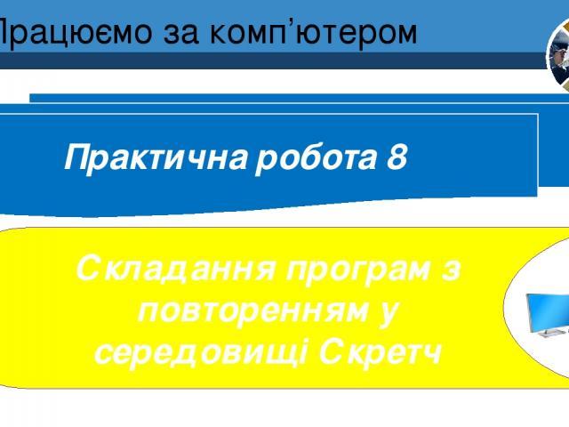 Працюємо за комп'ютером Практична робота 8 Складання програм з повторенням у середовищі Скретч Розділ 4 § 26 5