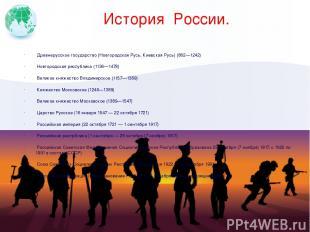 История России. Древнерусское государство (Новгородская Русь, Киевская Русь) (86