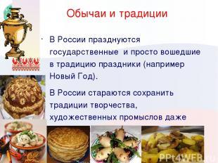 Обычаи и традиции В России празднуются государственные и просто вошедшие в тради