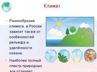 Климат Разнообразие климата в России зависит также от особенностей рельефа и уда