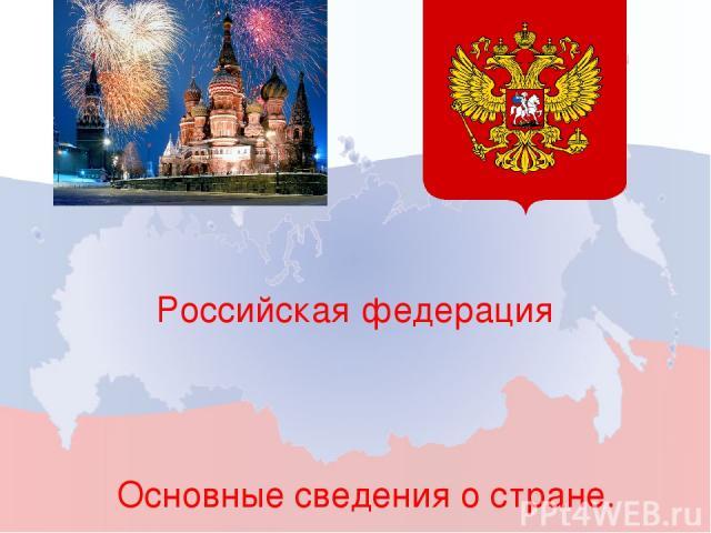 Российская федерация Основные сведения о стране.