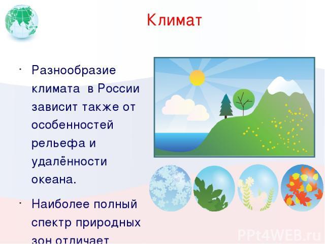 Климат Разнообразие климата в России зависит также от особенностей рельефа и удалённости океана. Наиболее полный спектр природных зон отличает Европейскую часть страны, где с севера на юг последовательно сменяются зоны природы. Средние температуры я…