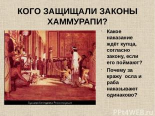 КОГО ЗАЩИЩАЛИ ЗАКОНЫ ХАММУРАПИ? Какое наказание ждёт купца, согласно закону, есл